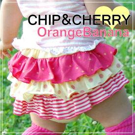 人気商品☆CHIP&CHERRY フリフリブルマー Orange Banana S・M (メール便OK)