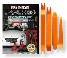 ダイハツ コペン L880K メンテナンス DVD 内装 外装 外し 内張り パーツ 剥がし 用 カスタム 工具 セット