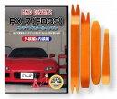 マツダ RX-7 FD3S メンテナンス DVD 内装 外装 外し 内張り パーツ 剥がし 用 カスタム 工具 セット