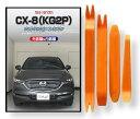 マツダ CX-8 KG 2P メンテナンス DVD 内装 外装 外し 内張り パーツ 剥がし 用 カスタム 工具 セット