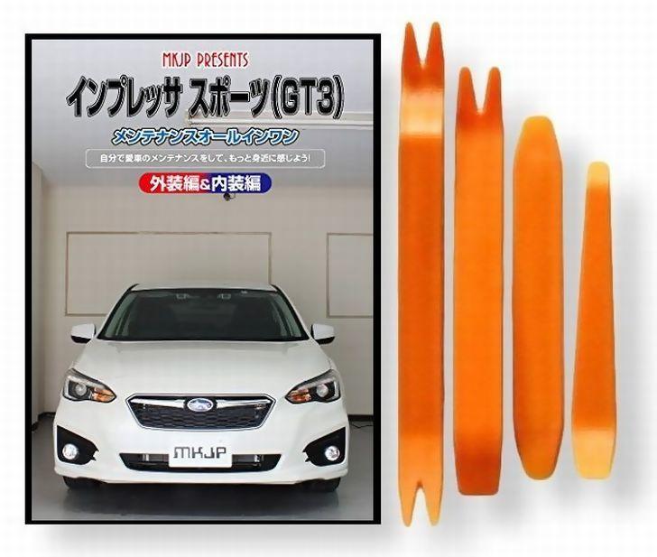 スバル インプレッサ スポーツ GT3 メンテナンス DVD 内装 外装 外し 内張り パーツ 剥がし 用 カスタム 工具 セット
