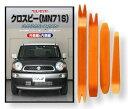 スズキ クロスビー ZC33S メンテナンス DVD 内装 外装 外し 内張り パーツ 剥がし 用 カスタム 工具 セット