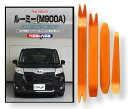 トヨタ ルーミー M900A メンテナンス DVD 内装 外装 外し 内張り パーツ 剥がし 用 カスタム 工具 セット