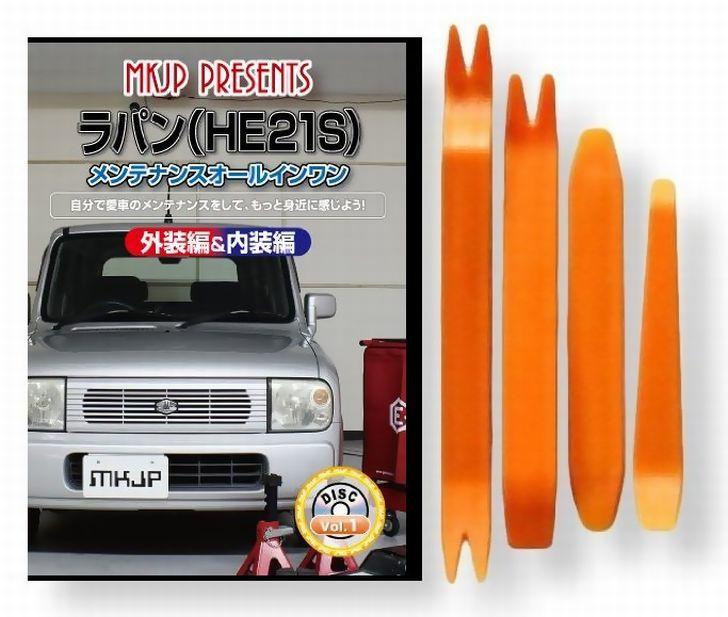 スズキ ラパン HE21S メンテナンス DVD 内装 外装 外し 内張り パーツ 剥がし 用 カスタム 工具 セット
