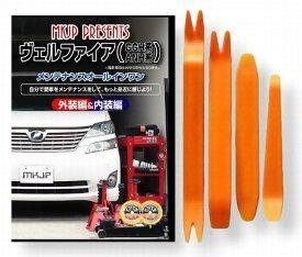 トヨタ ヴェルファイア GGH ANH 20 系 メンテナンス DVD 内装 外装 外し 内張り パーツ 剥がし 用 カスタム 工具 セット