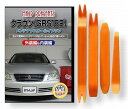トヨタ クラウン GRS 182 メンテナンス DVD 内装 外装 外し 内張り パーツ 剥がし 用 カスタム 工具 セット