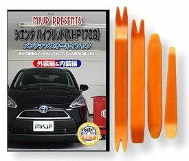 トヨタ シエンタ ハイブリッド NHP 170 G メンテナンス DVD 内装 外装 外し 内張り パーツ 剥がし 用 カスタム 工具 セット