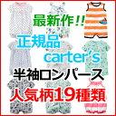 カーターズ ロンパース ベビー服 コットン