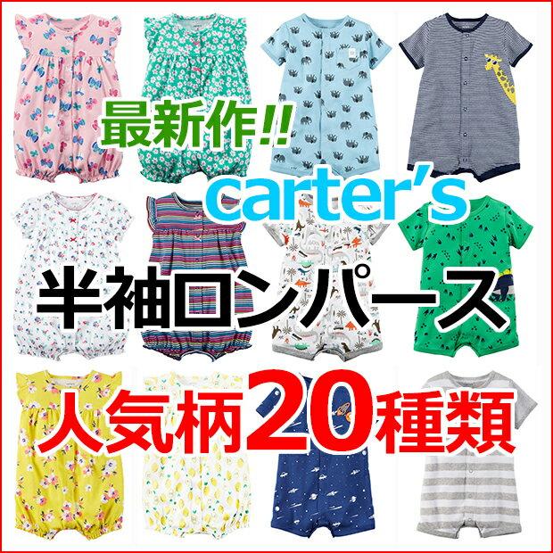 カーターズ ロンパース Carter's 春夏最新作 アウトレット 半袖ロンパース 女の子 男の子 6m 9m 12m ベビー服 2018年人気柄