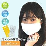 繰り返し使える白マスク洗えるふんわり不織布風邪花粉防止七層構造エコマスク大人用男性女性静電気防汚防水フィルタ有害物曇りにくい1枚入り面膜病毒感染予防