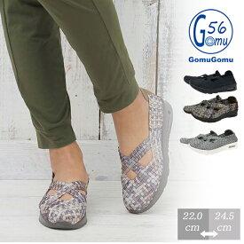 Gomu56 サンダル スリッポン ゴムゴム メッシュ クロスデザイン 痛くない エアークッションシューズ ギフト 履きやすい 靴 カジュアル 低反発インソール カラフル 疲れにくい 春 ファッション 歩きやすい99-5520