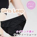 【再入荷しました】サニタリーショーツ 生理用ショーツ ジュニア junior 大人用 子供用 1枚 Girls Leap ガールズリー…