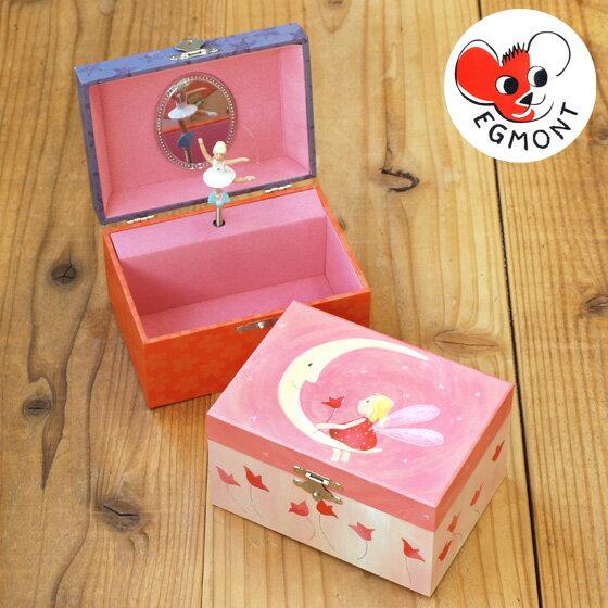 オルゴール 宝石箱 バレリーナ 回転 おもちゃ 小物入れ ジュエリーボックス プレゼント ギフト かわいい おしゃれ 輸入玩具 輸入雑貨 ベルギー Egmont Toys エグモントトイズ オルゴールジュエリーボックス
