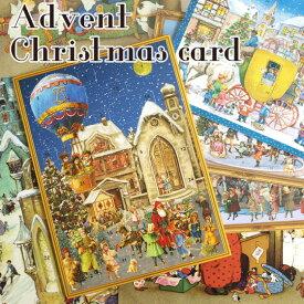 【メール便対象商品】クリスマスカード アドベントカレンダー グリーティングカード クリスマス カード おしゃれ かわいい 輸入雑貨 海外 ドイツ エアメール ドイツ製 アドベントクリスマスカード