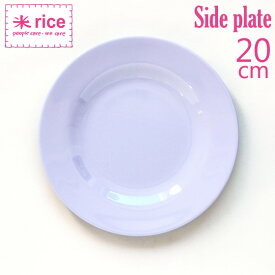 皿 お皿 プレート プラスチック パーティ メラミン 食器 子供 割れにくい 軽い 丈夫 おしゃれ かわいい 北欧雑貨 輸入雑貨 北欧 デンマーク rice ライス メラミン サイドプレート ライトパープル 直径20cm