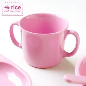 コップ カップ ベビー 赤ちゃん 子供用 子供用食器 プラスチック メラミン 女の子 持ちやすい 割れにくい 軽い 輸入食器 輸入雑貨 北欧 デンマーク rice ライス キッズ メラミンカップ ダブル