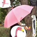 雨傘 長傘 傘 かさ カサ レディース おしゃれ 大人 可愛い かわいい ジャンプ傘 フラミンゴ コスプレ アリス ハートの…