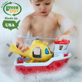 おもちゃ 水遊び お風呂遊び ボート 船 ヘリコプター 玩具 誕生日 プレゼント ギフト 子供 おしゃれ かわいい アメリカ製 輸入玩具 エコ アメリカ・GreenToys グリーントイズ レスキューボート&ヘリコプター
