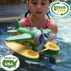 おもちゃ 水遊び 飛行機 水上飛行機 飛行艇 誕生日 プレゼント ギフト 飛行機のおもちゃ 子供 おしゃれ かわいい アメリカ製 輸入玩具 エコ アメリカ・GreenToys グリーントイズ シープレーン グリーン