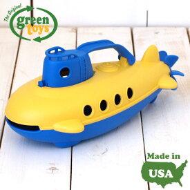お風呂 おもちゃ 船 潜水艦 ボート 水遊び 玩具 誕生日 プレゼント ギフト 子供 おしゃれ かわいい アメリカ製 輸入玩具 エコ クリスマス ギフト アメリカ・GreenToys グリーントイズ サブマリン ブルーキャビン