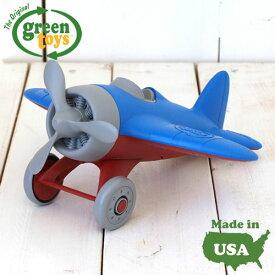 【スーパーSALE!!】飛行機 おもちゃ エアプレーン プロペラ機 玩具 外遊び 誕生日 プレゼント ギフト 子供 おしゃれ かわいい アメリカ製 輸入玩具 エコ アメリカ・GreenToys グリーントイズ エアプレーン ブルー