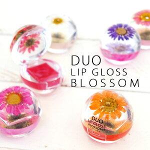 リップ ハワイ フラワー 生花 かわいい おしゃれ ギフト プチギフト プレゼント ブロッサム BLOSSOM リップグロスDUO 全6色-ラズベリーの香り