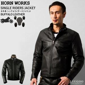 Horn Works 本革 プロテクター付シングルライダースジャケット メンズ ホーンワークス 4792  レザージャケット バイカージャケット 革ジャン 皮ジャン 本皮ジャンパー ライディングジャケット