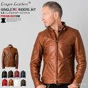 Liugoo Leathers 本革 シングルライダースジャケット メンズ リューグーレザーズ SRS01A シングルライダース ライダー…