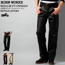 Horn Works 本革 レギュラーフィットレザーパンツ メンズ ホーンワークス 3865 革パンツ 皮パンツ バイカーパンツ 本…