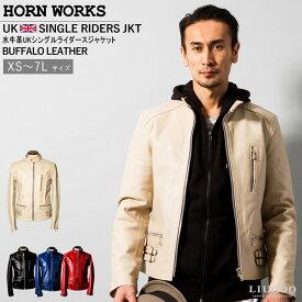 Horn Works 本革 UKシングルライダースジャケット メンズ ホーンワークス 3542 レザージャケット バイカージャケット 革ジャン 皮ジャン 本皮ジャンパー ライディング ダブルライダース ロッカーズ 海外発送可