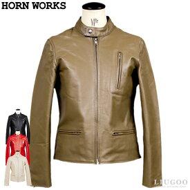 Horn Works 本革 シングルライダースジャケット レディース ホーンワークス 4262 レザージャケット バイカージャケット 革ジャン 皮ジャン 本皮ジャンパー ライディング モーターサイクル RIDERS 海外発送可