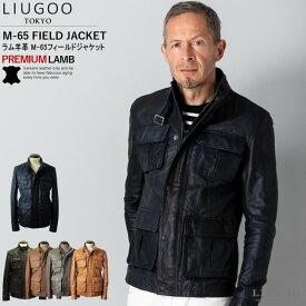 LIUGOO 本革 プレミアムラム M-65フィールドジャケット メンズ リューグー SFJ01A レザージャケット ライダースジャケット 革ジャン 皮ジャン 本皮ジャンパー 上質 ダブル 軽い ラムスキン シープ ブルゾン 海外発送可
