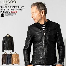 LIUGOO 本革 プレミアムラム シングルライダースジャケット メンズ リューグー SRS05A レザージャケット ブルゾン アウター 革ジャン 皮ジャン 本皮ジャンパー 上質 ダブル 軽い ラムスキン シープ シンプル 海外発送可