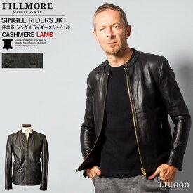 FILLMORE 本革 シングルライダースジャケット メンズ フィルモア SRS13A レザージャケット ブルゾン アウター 革ジャン 皮ジャン 本皮ジャンパー 上質 ダブル 軽い ラムスキン 海外発送可