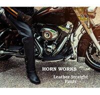 ストレートパンツメンズ本革HornWorks3875レザーパンツ本革パンツ本皮パンツライダースパンツライディングパンツ本革ズボンボトムスデニムジーパンバイク用レーシングパンツストレートブーツカット黒ライダーバイカースリム