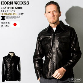 cec3aa208d356 Horn Works 本革 レザーシャツ メンズ ホーンワークス 4014 レザーシャツ 本革シャツ 皮