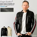 Liugoo Leathers 本革 メッシュレザー 2ラインシングルライダースジャケット メンズ リューグーレザーズ SRS04B シン…