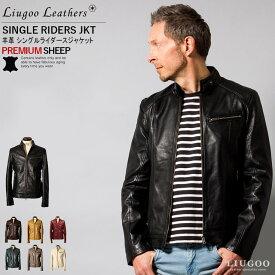 Liugoo Leathers 本革 シングルライダースジャケット メンズ リューグーレザーズ SRS07 軽くて柔かい! シングルライダース ダブルライダース ライダースジャケット レザージャケット 革ジャン 皮ジャン シングルライダース 本革ジャケット 黒 ジャケット アウター ブルゾン