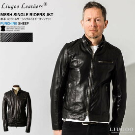 Liugoo Leathers 本革 メッシュレザー シングルライダースジャケット メンズ リューグーレザーズ SRS15A 軽くて柔かい! シングルライダース ダブルライダース ライダースジャケット レザージャケット 革ジャン 皮ジャン シングルライダース 本革ジャケット 黒 ジャケット
