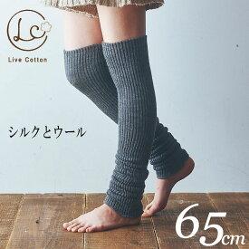 ライブコットン・シルク&ウール二重織レッグ・ゆったり「超」ロング(65cm)