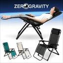 まるで無重力 リクライニングチェア Zero Gravity ゼロ・グラビティ