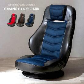 ゲーミング座椅子 ハイバック式回転チェア 360度回転 42段階 リクライニング ゲーム用 座椅子 ゲーム 身体にフィットする ブルー 青 レッド 赤 ブラウン ハイバック リクライニング 回転座椅子 ゲーミングチェア おしゃれ バケットシート