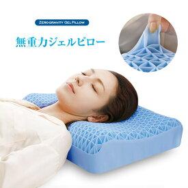枕 ピロー ジェルクッション 無重力ジェルピロー 洗える 枕カバー付き