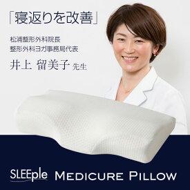 寝返り枕 メディキュアピロー R レギュラーサイズ スリープル 横向き 頚椎 ストレートネック サポート いびき 枕 まくら 寝返り 枕 快眠