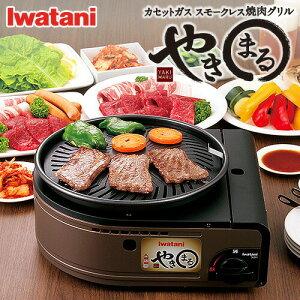 Iwatani イワタニ スモークレス焼肉グリル やきまる 焼肉プレート カセットコンロ 卓上コンロ ガスコンロ カセットガス ホットプレート 無煙 焼き肉 鉄板 キャンプ アウトドア