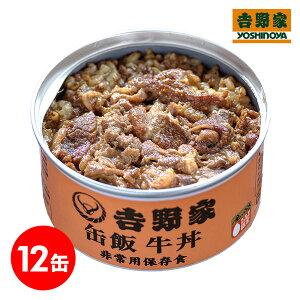 吉野家 缶飯 牛丼 160g×12缶 缶詰 非常用保存食 缶切不要 代金引換不可