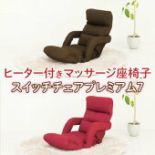 ヒーター付きマッサージ座椅子スイッチチェアプレミアム7