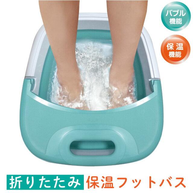 折りたたみ フットバス 保温 足浴器 足湯器 バブル機能 足浴 足湯 電気 フットバス 持ち運び