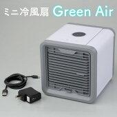 ミニ冷風扇GreenAir
