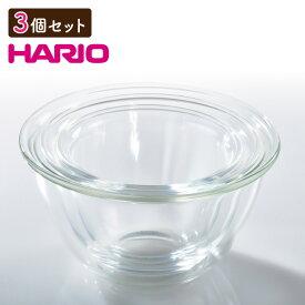 ハリオ 耐熱ガラス製 ボウル3個セット 耐熱 キッチン ボウル 電子レンジOK ガラス ボウルセット 調理器具 おしゃれ 代金引換不可